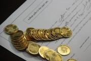 رشد ۵۳ درصدی حجم معاملات آتی سکه