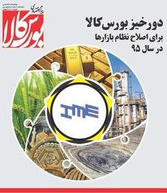 نسخه الکترونیکی دوماهنامه پیام اقتصادی بورس کالا منتشر شد