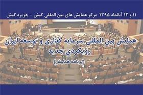 همایش بین المللی سرمایه گذاری و توسعه ایران