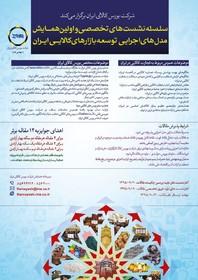 سلسله نشستهای تخصصی و اولین همایش مدلهای اجرایی توسعه بازارهای کالایی ایران