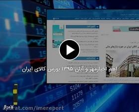 اهم اخبار مهر و آبان ۹۵ بورس کالای ایران