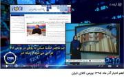 اهم اخبار آذر ماه ۹۵ بورس کالای ایران