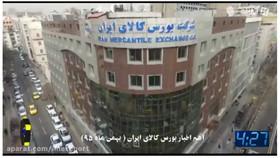 اهم اخبار بورس کالای ایران بهمن ماه ۱۳۹۵