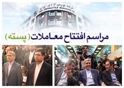 """مراسم افتتاحیه معاملات""""پسته"""" در بورس کالای ایران"""