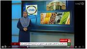 افتتاح رسمی معاملات پسته در بورس کالای ایران