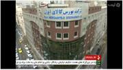 تحقق مرجعیت قیمت پسته در دنیا با عرضه در بورس کالای ایران