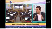 توسعه صادرات به کشور عراق از طریق بورس کالای ایران
