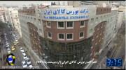 اهم اخبار بورس کالای ایران ( اردیبهشت ۹۶)