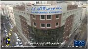 اهم اخبار بورس کالای ایران (خرداد ۹۶)