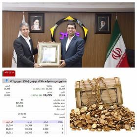 آغاز معاملات ثانویه صندوق طلا در بورس کالا