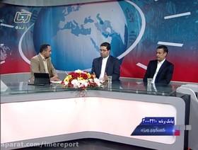 گفتگوی ویژه خبری سیمای مرکز کرمان با موضوع عرضه پسته در بورس کالا (۱)