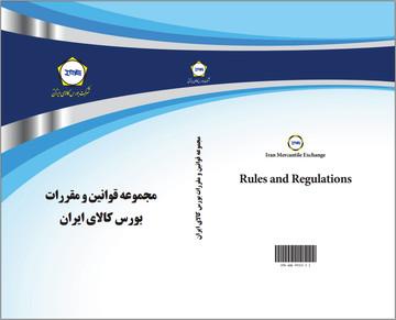 چاپ دوم کتاب مجموعه قوانین و مقررات بورس کالا منتشر شد