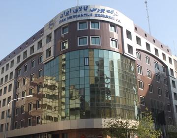 گشایش نماد بورس کالای ایران در بورس تهران