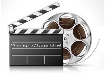 اهم اخبار بورس کالا در بهمن ماه ۹۶