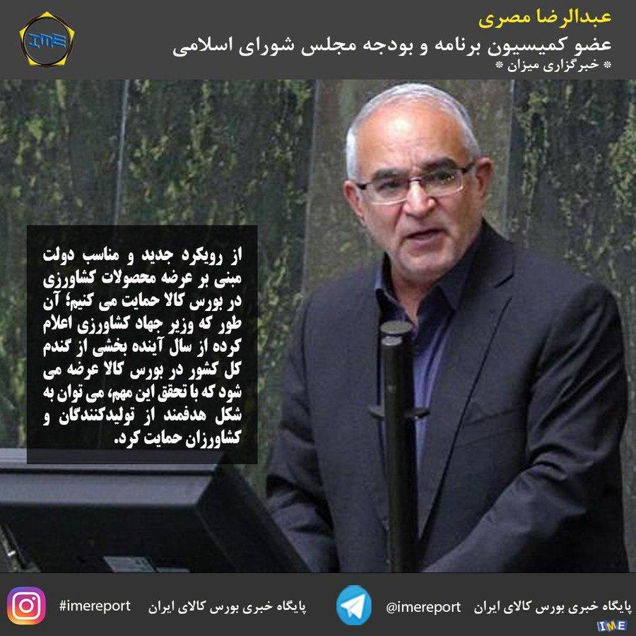 مصری، عضو کمیسیون برنامه و بودجه