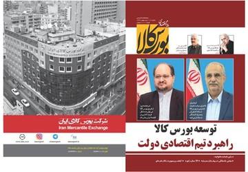 """دوازدهمین دوماهنامه """"پیام اقتصادی بورس کالا"""" منتشر شد"""