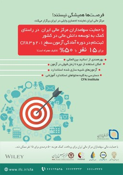 طرح مرکز مالی ایران، ویژه ثبتنام در دورههای آمادگی آزمونهای حرفهای