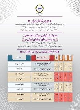 برنامه های بورس کالای ایران در نمایشگاه بورس، بانک، بیمه و رفتارهای اقتصادی مشهد ١٦ تا ١٩ بهمن ماه