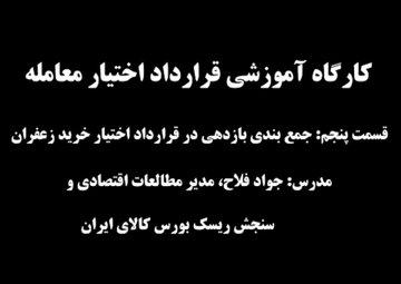 جمع بندی بازدهی در قرارداد اختیار خرید زعفران