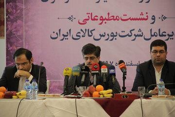 آپشن، نوسانات قیمت زعفران در آینده را بیمه می کند