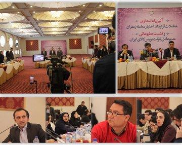 آیین راه اندازی معاملات آپشن زعفران و نشست خبری مدیرعامل بورس کالای ایران