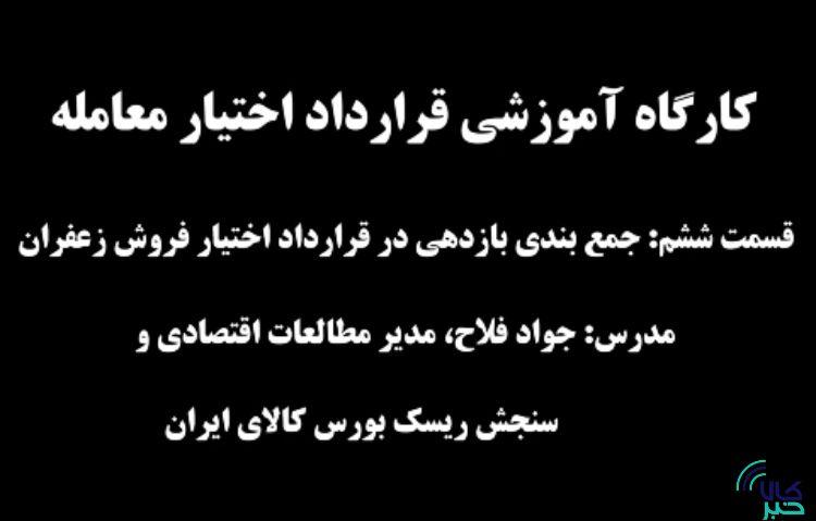 جمع بندی بازدهی در قرارداد اختیار فروش زعفران