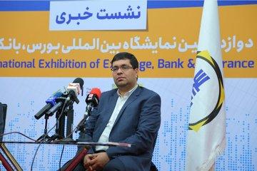 بورس کالای ایران در دوازدهمین نمایشگاه بین المللی بورس، بانک و بیمه