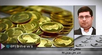 اعلام مختصات و مزایای صندوق های کالایی