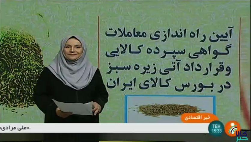 گزارش شبکه خبر از راه اندازی معاملات زیره سبز در بورس کالای ایران