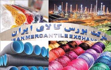 رونق تولید با فروش اعتباری محصولات پتروشیمی در بورس کالا