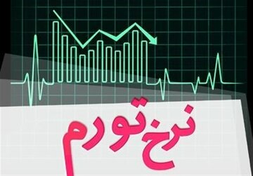 مقایسه نرخ تورم کشورهای مختلف+ تورم ایران