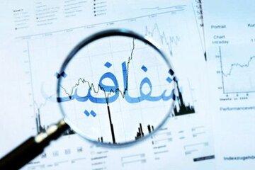 شفافیت، شاهکلید مبارزه با فساد اقتصادی