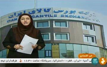 اعلام عرضه های بورس کالا (۲۴ شهریور ۹۸) در شبکه خبر
