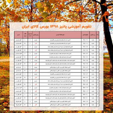 تقویم آموزشی پاییز ۱۳۹۸ شرکت بورس کالای ایران