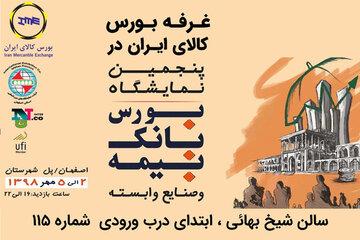 حضور بورس کالای ایران در پنجمین نمایشگاه بورس، بانک و بیمه اصفهان