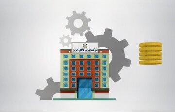 معرفی خزانه بانک ملت و مزایای معاملات گواهی سپرده سکه طلا
