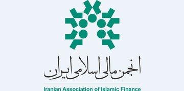 انجمن مالی اسلامی ایران