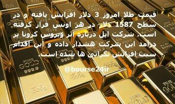قیمت امروز طلا در جهان