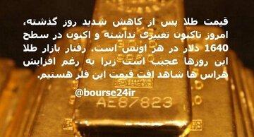 تغییرات امروز قیمت طلا