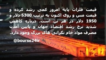 قیمت فلزات پایه