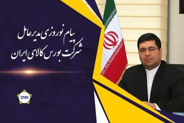 پیام نوروزی مدیرعامل بورس کالای ایران