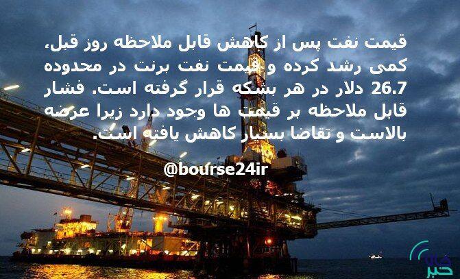 قیمت امروز نفت