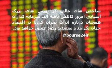 شاخص های مالی در بورس های آسیایی