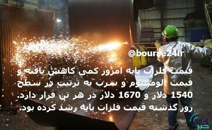 قیمت امروز فلزات پایه