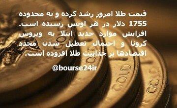 قیمت امروز طلا