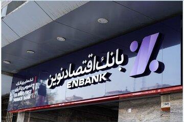 اهداف بانک اقتصاد نوین از عرضه املاک مازاد در بورس کالا اعلام شد