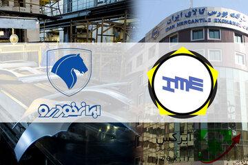 ضایعات ایران خودرو در بورس کالا عرضه می شود