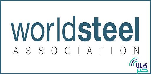 انجمن جهانی فولاد