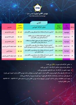 برگزاری ۶ دوره آموزشی بورس کالا در اردیبهشت ۱۴۰۰