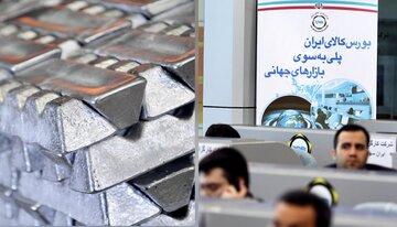 موفقیت نخستین عرضه صادراتی آلومینیوم در بورس کالا/ فلز نقره ای آغازگر صادرات فلزات از مسیر بورس